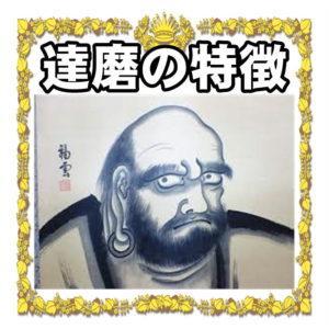 高崎だるまの特徴