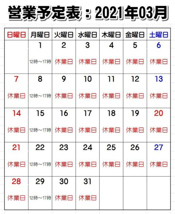 営業予定表:2021年3月