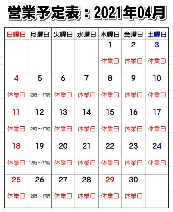 営業予定表:2021年4月