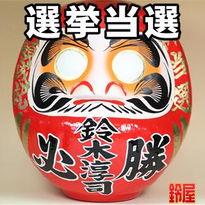選挙だるま