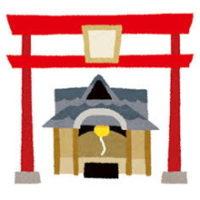 供養の場所:神社
