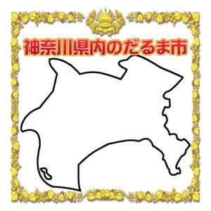 神奈川県のだるま市の情報