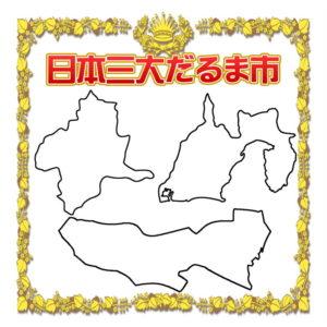 日本三大だるま市の情報