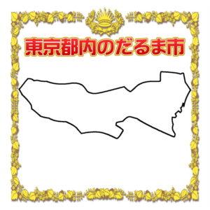 東京都のだるま市の情報