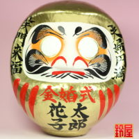 取引先への結婚50周年の記念品:正面