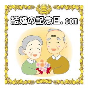 結婚の記念日.com